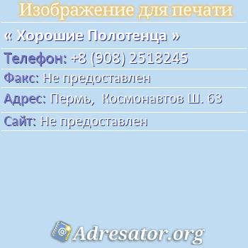 Хорошие Полотенца по адресу: Пермь,  Космонавтов Ш. 63