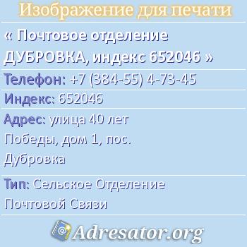 Почтовое отделение ДУБРОВКА, индекс 652046 по адресу: улица40 лет Победы,дом1,пос. Дубровка