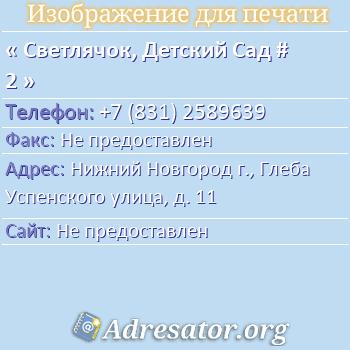 Светлячок, Детский Сад # 2 по адресу: Нижний Новгород г., Глеба Успенского улица, д. 11