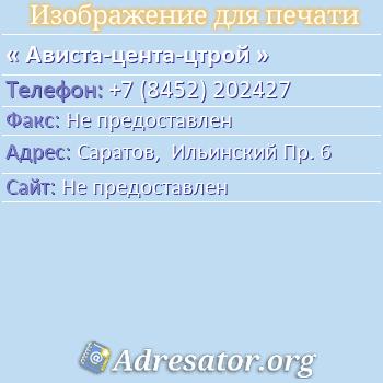 Ависта-цента-цтрой по адресу: Саратов,  Ильинский Пр. 6