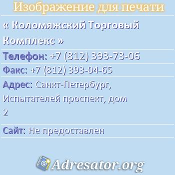 Коломяжский Торговый Комплекс по адресу: Санкт-Петербург, Испытателей проспект, дом 2