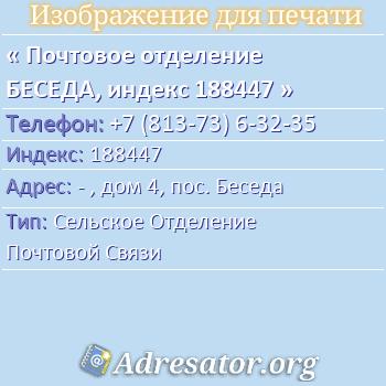 Почтовое отделение БЕСЕДА, индекс 188447 по адресу: -,дом4,пос. Беседа