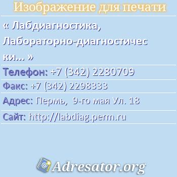 Лабдиагностика, Лабораторно-диагностический Центр по адресу: Пермь,  9-го мая Ул. 18