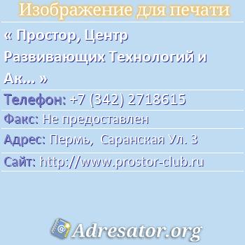 Простор, Центр Развивающих Технологий и Активного Отдыха по адресу: Пермь,  Саранская Ул. 3