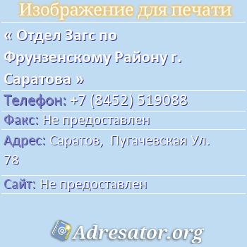 Отдел Загс по Фрунзенскому Району г. Саратова по адресу: Саратов,  Пугачевская Ул. 78