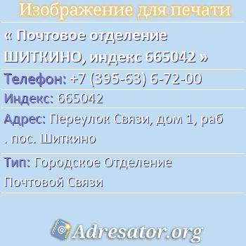 Почтовое отделение ШИТКИНО, индекс 665042 по адресу: ПереулокСвязи,дом1,раб. пос. Шиткино