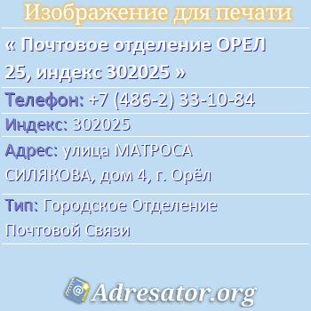 Почтовое отделение ОРЕЛ 25, индекс 302025 по адресу: улицаМАТРОСА СИЛЯКОВА,дом4,г. Орёл