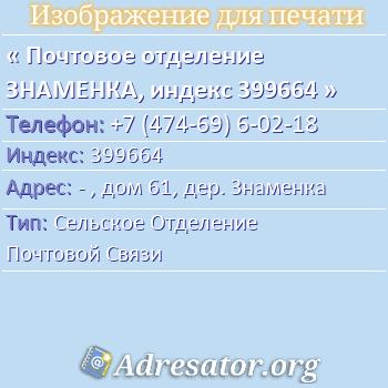 Почтовое отделение ЗНАМЕНКА, индекс 399664 по адресу: -,дом61,дер. Знаменка