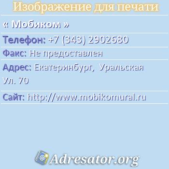 Мобиком по адресу: Екатеринбург,  Уральская Ул. 70