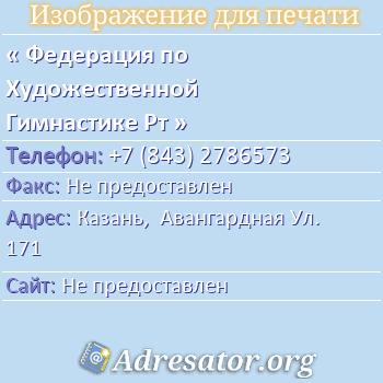 Федерация по Художественной Гимнастике Рт по адресу: Казань,  Авангардная Ул. 171