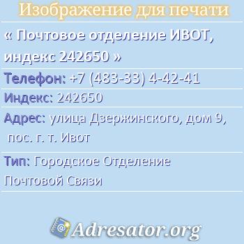 Почтовое отделение ИВОТ, индекс 242650 по адресу: улицаДзержинского,дом9,пос. г. т. Ивот