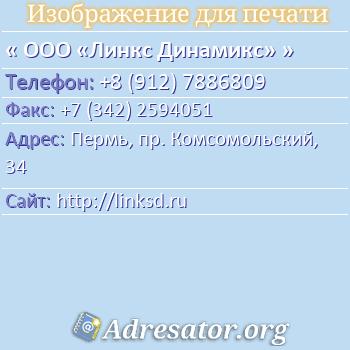 ООО «Линкс Динамикс» по адресу: Пермь, пр. Комсомольский, 34
