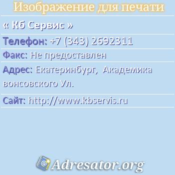 Кб Сервис по адресу: Екатеринбург,  Академика вонсовского Ул.