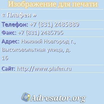 Плафен по адресу: Нижний Новгород г., Высоковольтная улица, д. 16