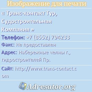 Транс-контакт Тур, Судостроительная Компания по адресу: Набережные челны г., гидростроителей Пр.