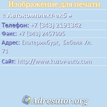 Автокомплект-екб по адресу: Екатеринбург,  Бебеля Ул. 71