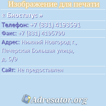 Биостатус по адресу: Нижний Новгород г., Печерская Большая улица, д. 5/9