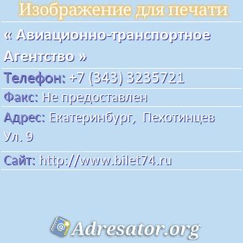 Авиационно-транспортное Агентство по адресу: Екатеринбург,  Пехотинцев Ул. 9