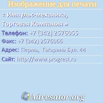 Импульс-механика, Торговая Компания по адресу: Пермь,  Гагарина Бул. 44