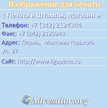 Печати и Штампы, Магазин по адресу: Пермь,  Максима горького Ул. 27