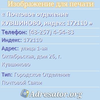 Почтовое отделение КУВШИНОВО, индекс 172110 по адресу: улица1-ая Октябрьская,дом26,г. Кувшиново