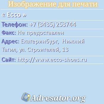 Ecco по адресу: Екатеринбург,  Нижний Тагил, ул. Строителей, 13