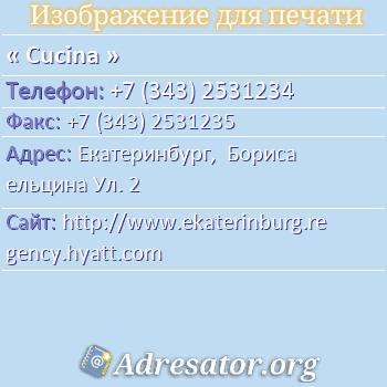 Cucina по адресу: Екатеринбург,  Бориса ельцина Ул. 2