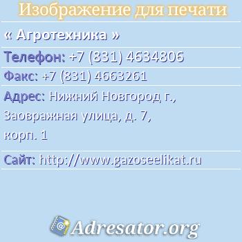 Агротехника по адресу: Нижний Новгород г., Заовражная улица, д. 7, корп. 1