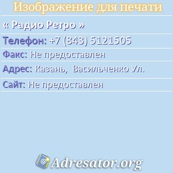 Радио Ретро по адресу: Казань,  Васильченко Ул.