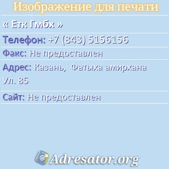 Етк Гмбх по адресу: Казань,  Фатыха амирхана Ул. 85