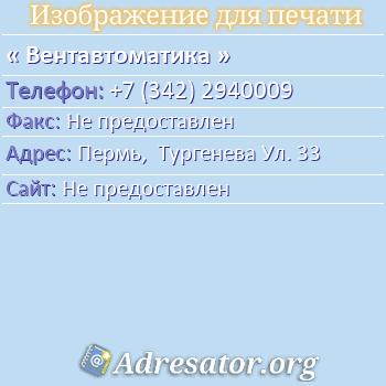 Вентавтоматика по адресу: Пермь,  Тургенева Ул. 33