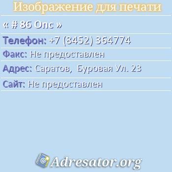 # 86 Опс по адресу: Саратов,  Буровая Ул. 23