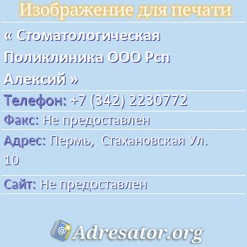 Стоматологическая Поликлиника ООО Рсп Алексий по адресу: Пермь,  Стахановская Ул. 10