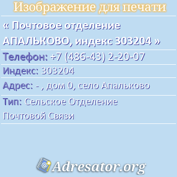 Почтовое отделение АПАЛЬКОВО, индекс 303204 по адресу: -,дом0,село Апальково
