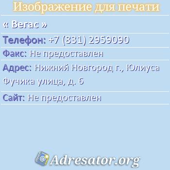 Вегас по адресу: Нижний Новгород г., Юлиуса Фучика улица, д. 6