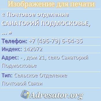 Почтовое отделение САНАТОРИЙ ПОДМОСКОВЬЕ, индекс 142072 по адресу: -,дом21,село Санаторий Подмосковье