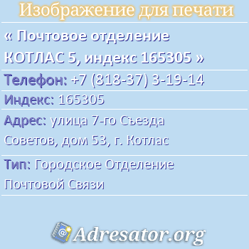 Почтовое отделение КОТЛАС 5, индекс 165305 по адресу: улица7-го Съезда Советов,дом53,г. Котлас