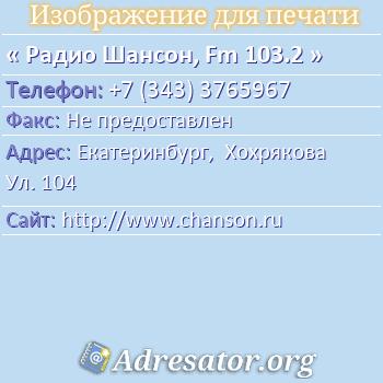 Радио Шансон, Fm 103.2 по адресу: Екатеринбург,  Хохрякова Ул. 104