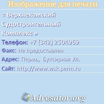 Верхнекамский Судостроительный Комплекс по адресу: Пермь,  Буксирная Ул.