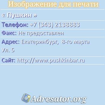 Пушкин по адресу: Екатеринбург,  8-го марта Ул. 5