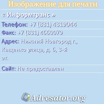 Информтранс по адресу: Нижний Новгород г., Кащенко улица, д. 6, 3-й эт.
