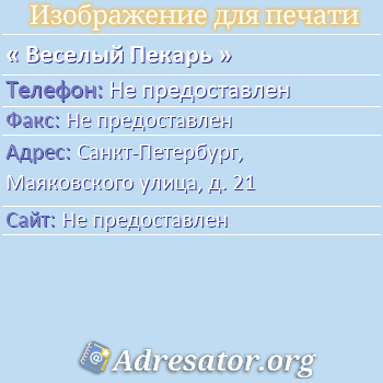 Веселый Пекарь по адресу: Санкт-Петербург, Маяковского улица, д. 21