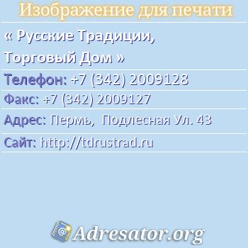Русские Традиции, Торговый Дом по адресу: Пермь,  Подлесная Ул. 43