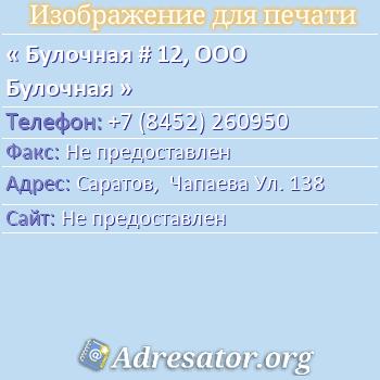 Булочная # 12, ООО Булочная по адресу: Саратов,  Чапаева Ул. 138