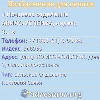 Почтовое отделение АВИЛО-УСПЕНКА, индекс 346960 по адресу: улицаКОМСОМОЛЬСКАЯ,дом23,село Авило-Успенка