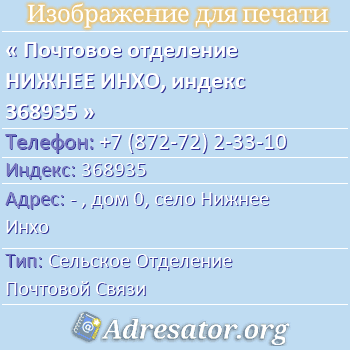 Почтовое отделение НИЖНЕЕ ИНХО, индекс 368935 по адресу: -,дом0,село Нижнее Инхо