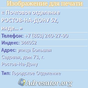 Почтовые индексы РостовнаДону г Ростовской области
