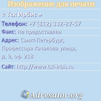 Тск Ирбис по адресу: Санкт-Петербург, Профессора Качалова улица, д. 9, оф. 218