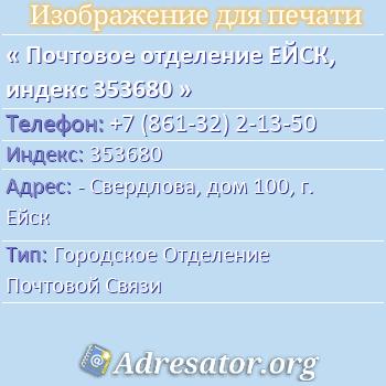 Почтовое отделение ЕЙСК, индекс 353680 по адресу: -Свердлова,дом100,г. Ейск