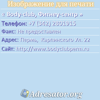 Body-club, Фитнеy-cентр по адресу: Пермь,  Карпинского Ул. 22